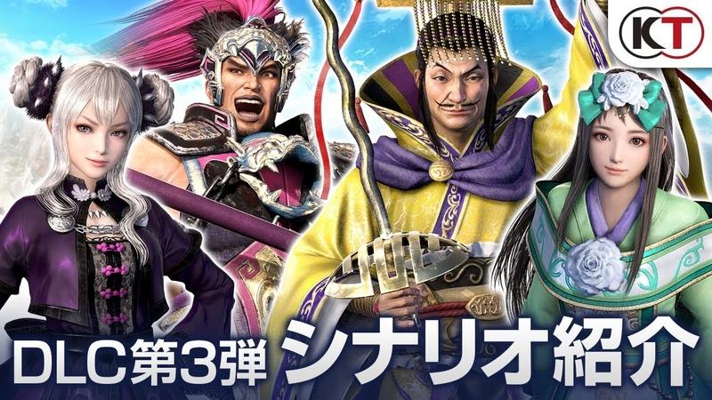 『真・三國無双8』DLC第3弾「追加シナリオ」紹介動画