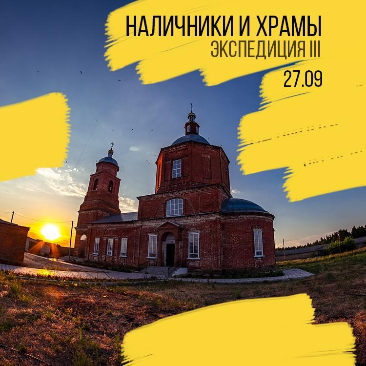 Афиша Саратов Храмы и наличники. Часть III. 27.09