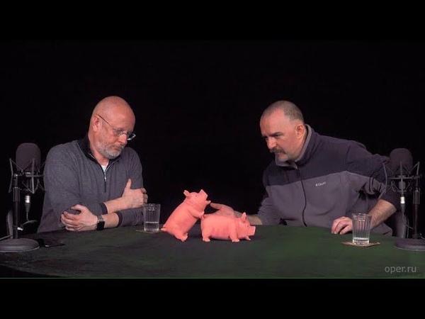 Дмитрий Пучков Гоблин и Клим Жуков развлекаются со свиньями