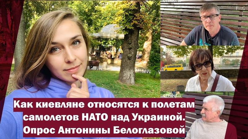 Как киевляне относятся к полетам самолетов НАТО над Украиной Опрос Антонины Белоглазовой