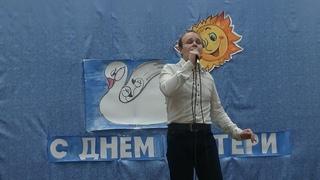 ❄ Серёжа Снежный — «День Матери: концерт для особенных Детей» ©