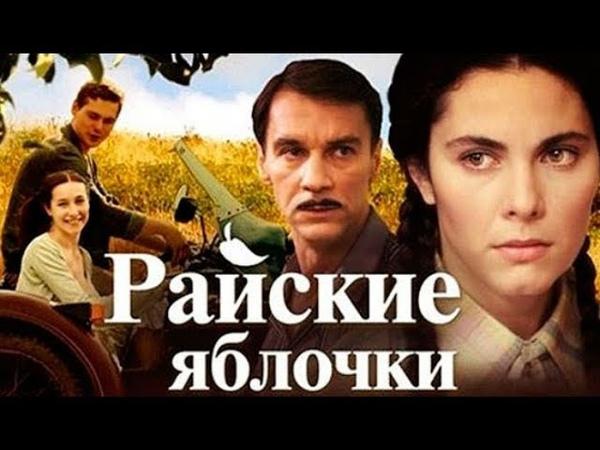 Фильм Сериал Райские яблочки 1 12 Серия