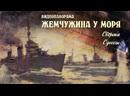 Жемчужина у моря: Оборона Одессы