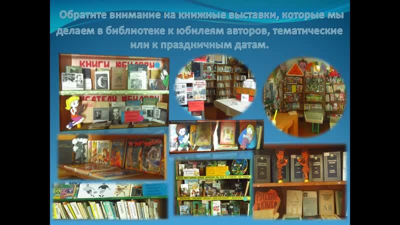 Библиотечный урок Павлович Е