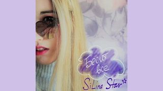 "SiLina Star ""Бесит Все"" (Official Audio)"