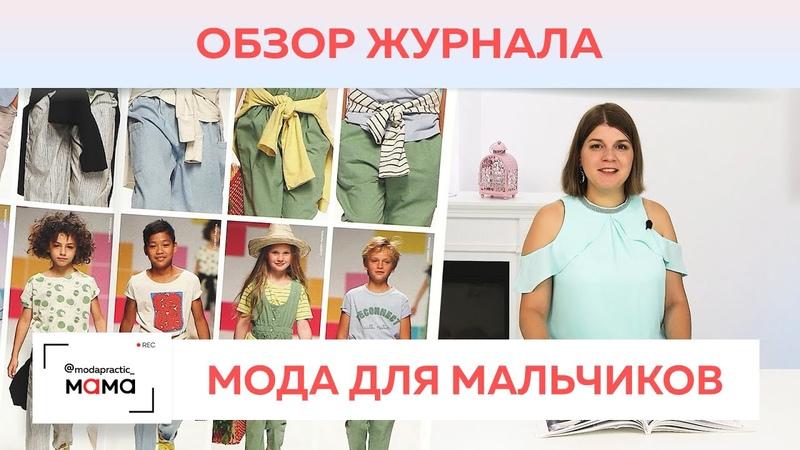 Мода для мальчиков Стильные детские образы на лето 2020 Обзор модного журнала Next Look for kids