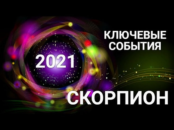 СКОРПИОН♏КЛЮЧЕВЫЕ СОБЫТИЯ 2021 Таро Гороскоп Scorpiо @Ирина Захарченко Авторская Школа ТАРО