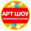 """Воздушные шары и спецэффекты- Барнаул """"АРТ ШОУ"""""""""""