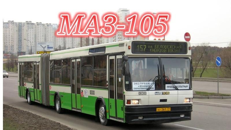 Ушедшие в историю Автобус МАЗ 105 в Москве