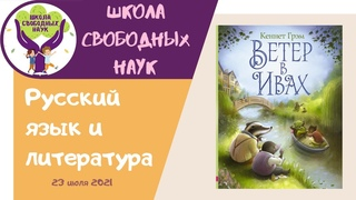 Ветер в ивах▶ Русский язык и литература