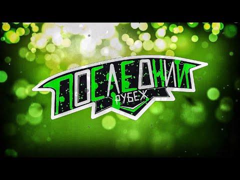 WWE2K19 Universe Mode ПОСЛЕДНИЙ РУБЕЖ