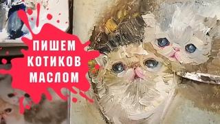 Урок - Пишем Милых Котиков Маслом За 1 Час!