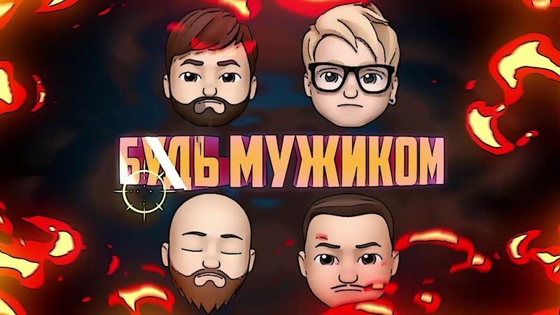 4 комика, Женя Гришичкина (Smetana TV) и секс-инструктор / Будь Мужиком. Трейлер.