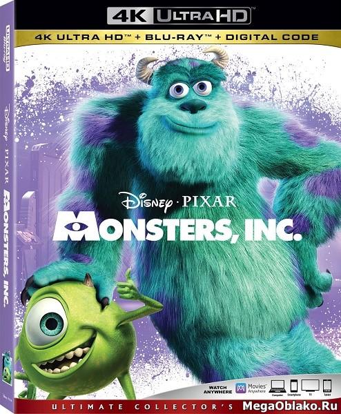 Корпорация монстров / Monsters, Inc. (2001) | UltraHD 4K 2160p