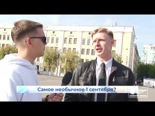 Воспоминания про 1 сентября. Опрос дня.  Новости Кирова.