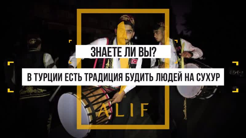 В Турции на сухур постящихся разбудит барабан. А знаете ли вы?