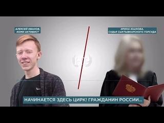 В Сыктывкаре не смогли провести суд над местным активистом. Он предпочел говорить на коми языке