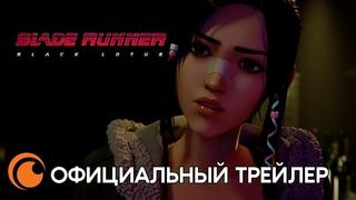 Blade Runner: Black Lotus Trailer / Бегущий по лезвию: Чёрный лотос | Официальный трейлер