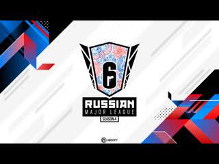 Russian Major League  Season 4 | Пятая неделя  День #1