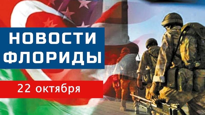 Азербайджан и Армению помирят во Флориде Полицейский провел экзорцизм Стриптизерши станут моложе
