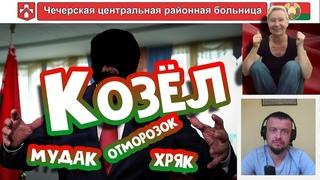 Как оскорбить Лукашенко? #Чечерская_ЦРБ #Ольга_Кривко