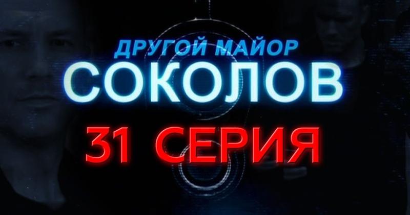 Остросюжетный детектив Другой майор Соколов 31 я серия