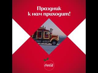 Coca-Cola. Xmas