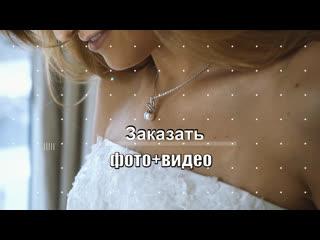 СПБ Санкт-Петербург Акция 10 часов Фото + Видео р Свадебный клип видеограф видеооператор на свадьбу свадебное