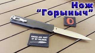 Фронтальный нож Горыныч. Обзор