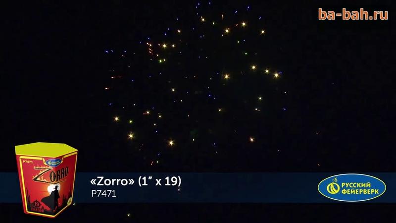 Фейерверк Р7471 Зорро Zorro 1