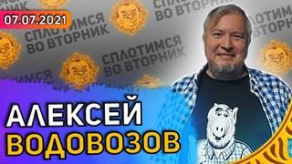 Сплотимся в среду. @Алексей Водовозов: Недоверие вакцине, Спутник в Аргентине, Отравление Навального