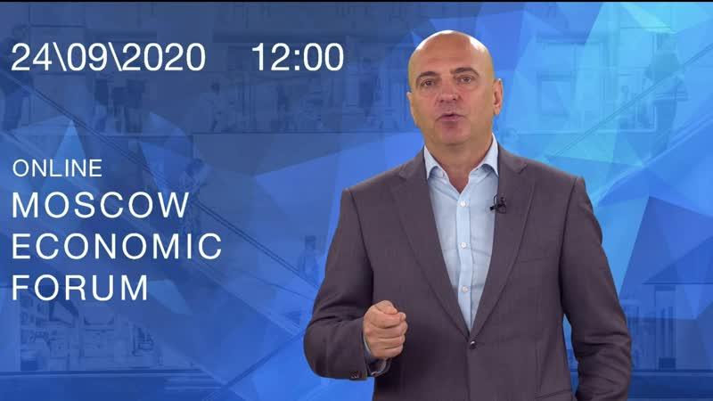 Владелец группы компаний Ralf Ringer Андрей Бережной приглашает на Московский экономический форум