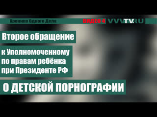 ВТОРОЕ обращение к Уполномоченному по правам ребёнка в РФ - про детское порно