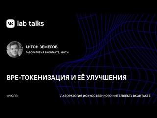 BPE-токенизация и её улучшения / Антон Земеров