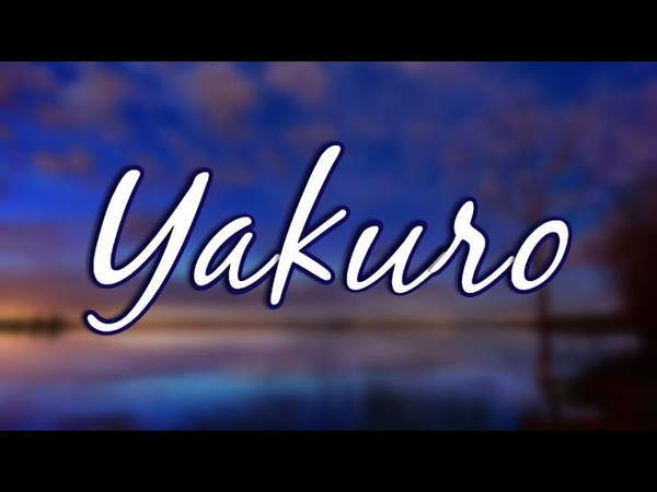 Yakuro. Сборник красивой музыки