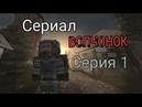 StalCraft Волчонок 1 серия видео на конкурс