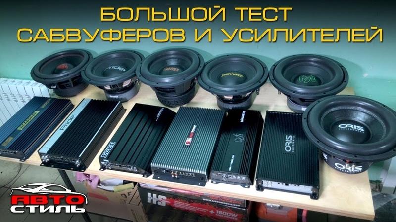 БАС в машину до 20 тыс. рублей. Обзор сабвуферов и усилителей
