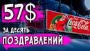 57$ ЗА ДЕСЯТЬ ПОЗДРАВЛЕНИЙ / Как заработать деньги в интернете