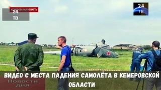 Видео с места падения самолёта в Кемеровской области