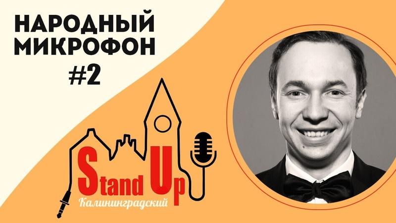 Народный микрофон 2 Калининградский Stand Up