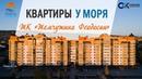 ЖК «Жемчужина Феодосии» в Крыму. Квартиры у моря.