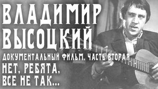 Владимир Высоцкий - Нет, ребята, все не так... Часть 2