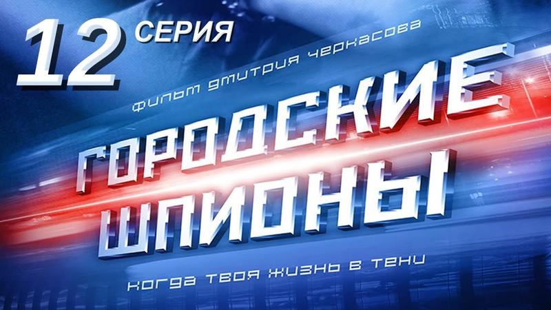 Городские шпионы Русский сериал 12 серия