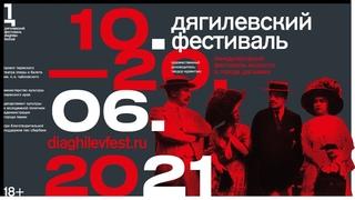 Пресс-конференция. Дягилевский фестиваль 2021