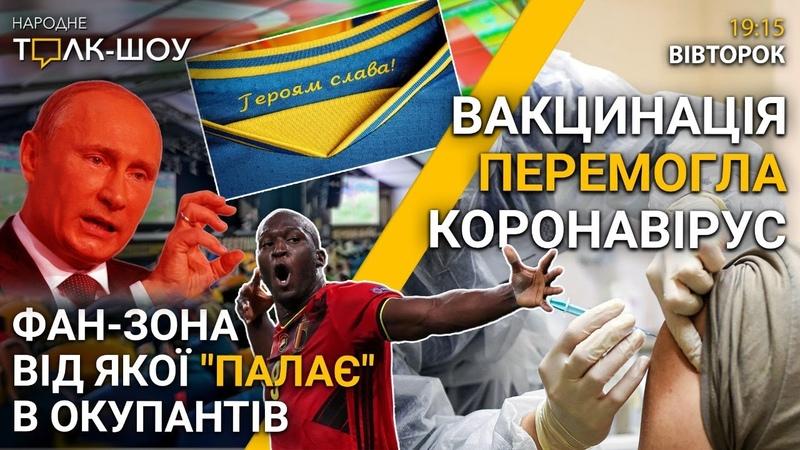 Російські пропагандисти VS Львівська фан зона Вакцинація VS коронавірус 🔴 НАРОДНЕ ТОЛК ШОУ