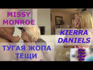 Порно перевод Missy Monroe Kierra Daniels mother in law anal pornsubtitles мамки анал зять и теща измена субтитры