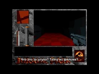 Pushing Up Roses Jurassic Park DOS (rus sub)