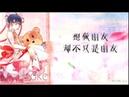 「Zhiyu Moke」I want to be your girlfriend (Vocaloid)
