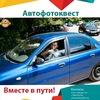 "Автофотоквест ""Вместе в пути!"""