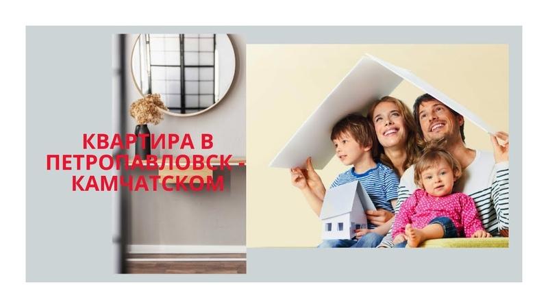 Квартира от ЖК БЕСТ ВЕЙ в Петропавловске Камчатском